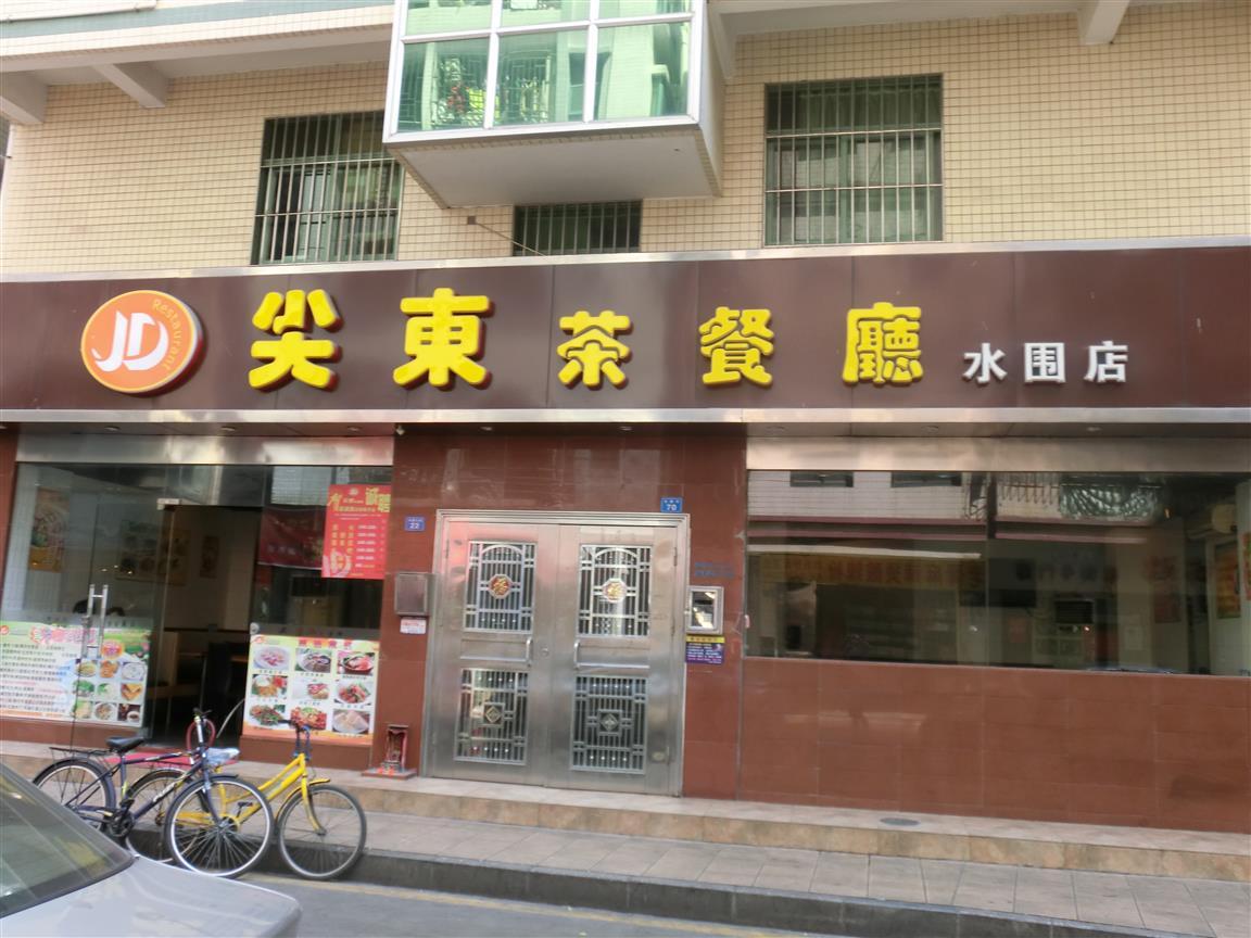 尖东茶餐厅