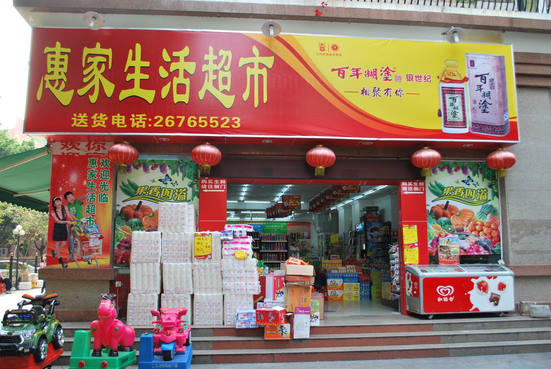 惠家生活超市 -- 地址位置|邻家社区图片