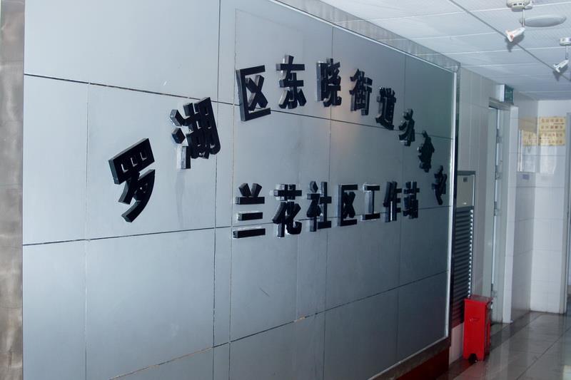 【兰花宵夜】:  【兰花酒楼】:  【兰花餐馆】:  【兰花蛋糕店