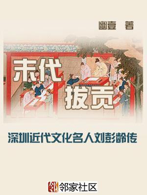末代拔贡——深圳近代文化名人刘彭龄传