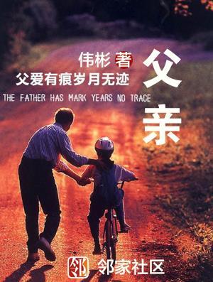 父亲(散文四篇)