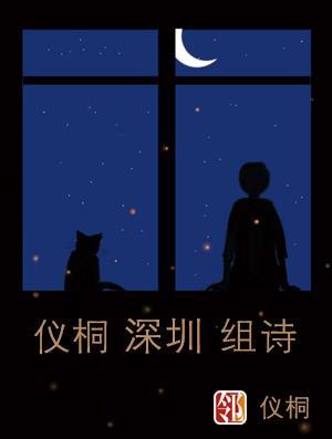 仪桐深圳组诗(之五)