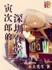 寅次郎的深圳食堂