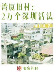 湾厦旧村:2万个深圳活法