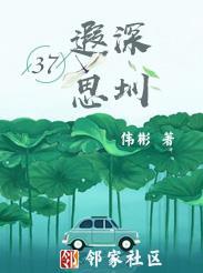深圳遐思37