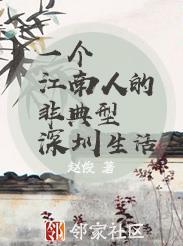 一个江南人的非典型深圳生活