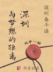 深圳奋斗谣:深圳,与梦想的距离
