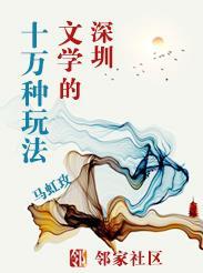 深圳文学的十万种玩法